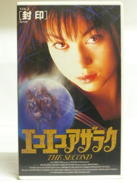 #1 33623 【中古】【VHSビデオ】エコエコアザラク THE SECOND(2)〜封印