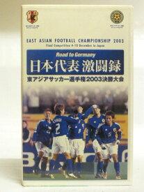 #1 33674【中古】【VHSビデオ】Road to Germany 日本代表激闘録 第1回東アジアサッカー選手権2003決勝大会