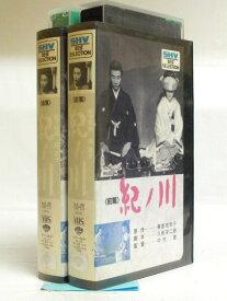 #1 33844【中古】 【VHSビデオ】紀ノ川(前・後篇)