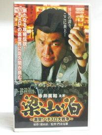 #1 33853【中古】【VHS ビデオ】梁山泊~激突!パチスロ大戦争~