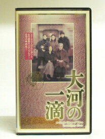 #1 34169【中古】【VHSビデオ】大河の一滴