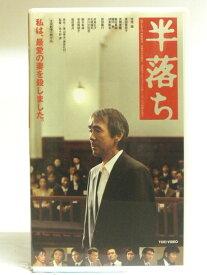 #1 34211【中古】【VHS ビデオ】半落ち