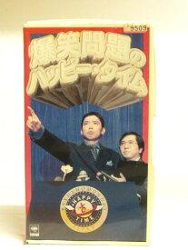 #1 34416【中古】【VHSビデオ】爆笑問題のハッピー・タイム
