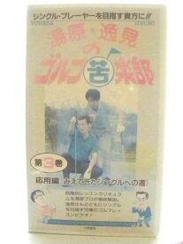 #1 34729【中古】【VHSビデオ】湯原・逸見のゴルフ苦楽部3 応用編