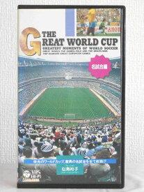 #1 34778 【中古】【VHSビデオ】グレイト・ワールドカップ名試合編