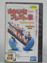 #1 34822【中古】【VHS ビデオ】ゆかいなブレディ一家〜我が家がイチバン〜【日本語吹替版】
