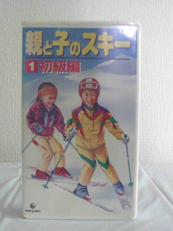 #1 35071【中古】【VHSビデオ】親と子のスキー 1 初級編