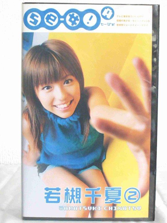 #1 35328 【中古】【VHSビデオ】Se-女!シリーズA 若槻千夏