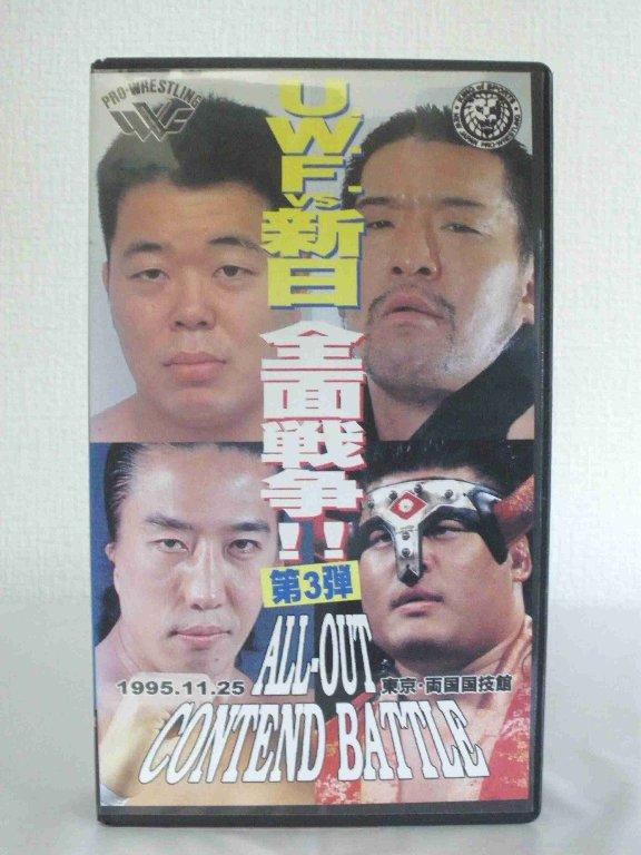#1 35406【中古】【VHSビデオ】U.W.F.vs 新日本 全面戦争 第3弾('95.11.25、両国国技館)