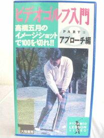 #1 35579【中古】【VHSビデオ】高橋五月:ビデオゴルフ入門 3 アプローチ編
