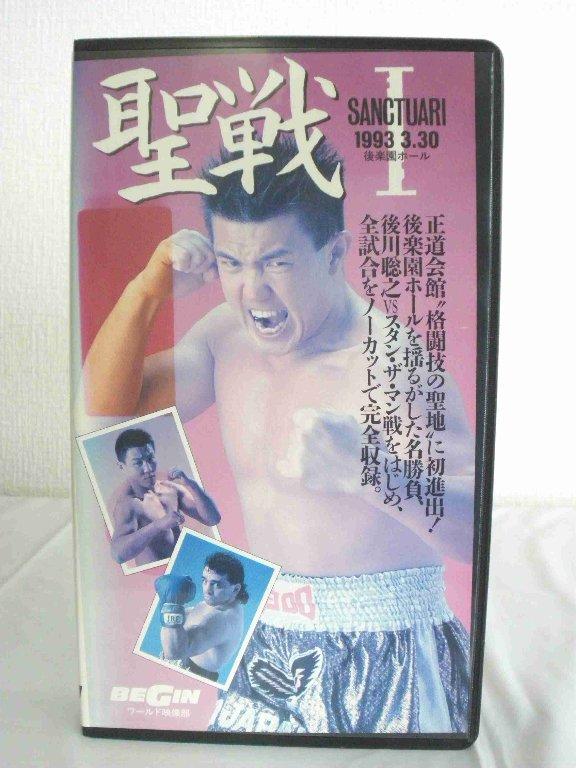 #1 35586 【中古】【VHSビデオ】聖戦(サンクチュアリ)I