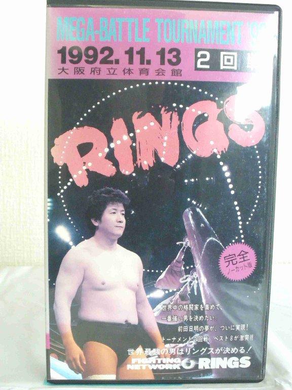 #1 35657【中古】【VHS ビデオ】RINGS MEGA‐BATTLE TOURNAMENT'92 2回戦 1992.11.13 大阪府立体育会館