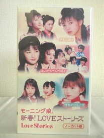 #1 35710 【中古】【VHSビデオ】新春!LOVEストーリーズ
