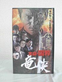 #1 35758【中古】【VHS ビデオ】実録・国粋 竜侠