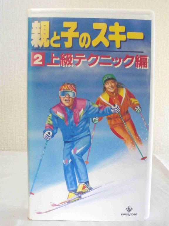 #1 35837【中古】【VHS ビデオ】親と子のスキー(2)上級テクニック編