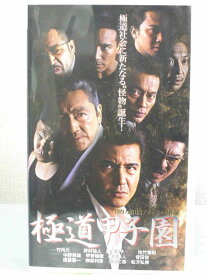 #1 36200【中古】【VHS ビデオ】極道甲子園