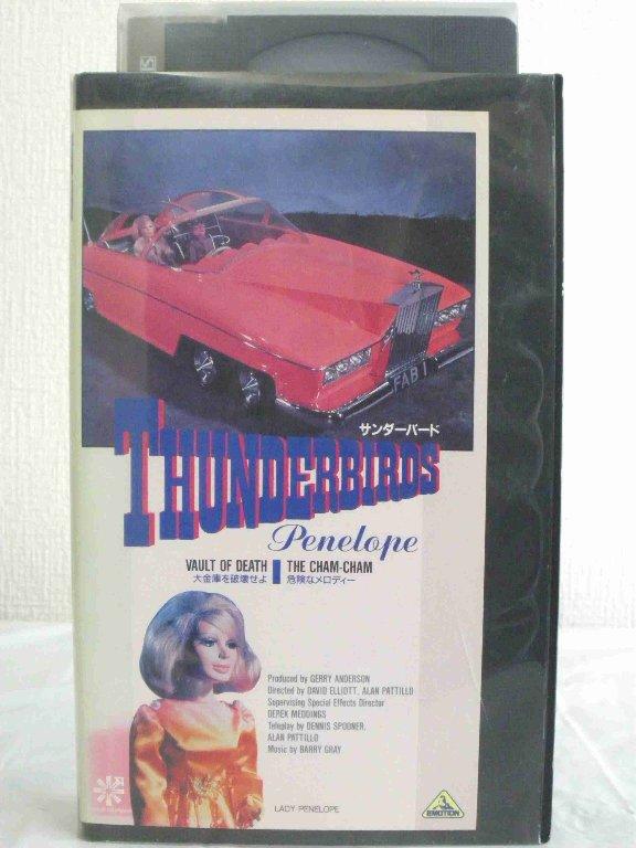 #1 36438【中古】【VHS ビデオ】サンダーバード ペネロープ号