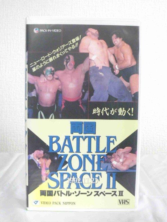 #1 36461【中古】【VHSビデオ】両国バトル・ゾーン・スペース2