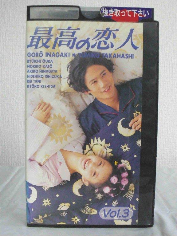 #1 36470【中古】【VHSビデオ】最高の恋人 第3巻
