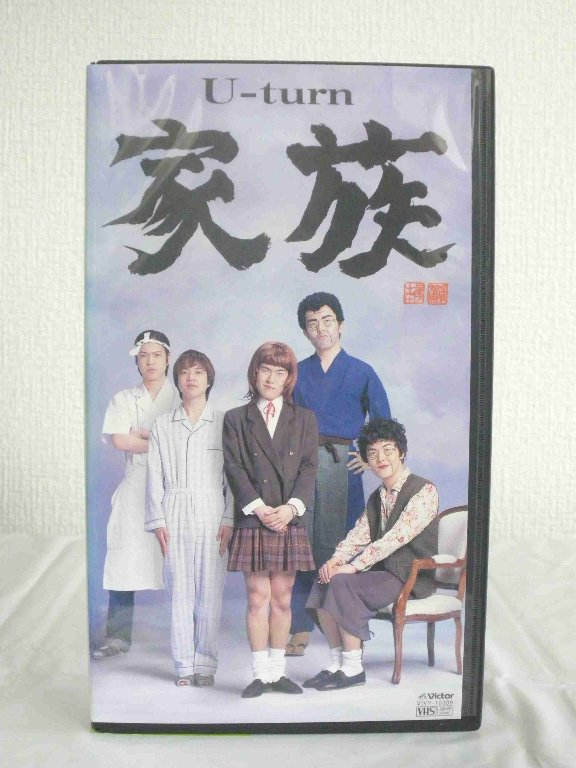 #1 36476【中古】【VHSビデオ】家族 U-turn