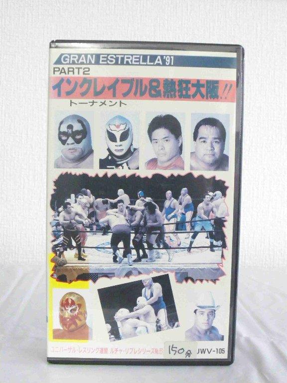 #1 36520【中古】【VHSビデオ】グラン・エストレージャ'91