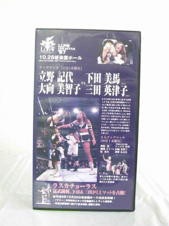 #1 36535【中古】【VHSビデオ】LLPW ライブバトル 97 10/28後楽園ホール