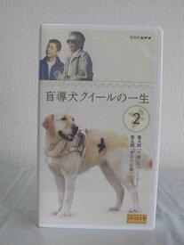 #1 36536【中古】【VHSビデオ】盲導犬クイールの一生 2