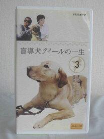#1 36564 【中古】【VHSビデオ】 盲導犬クイールの一生 3
