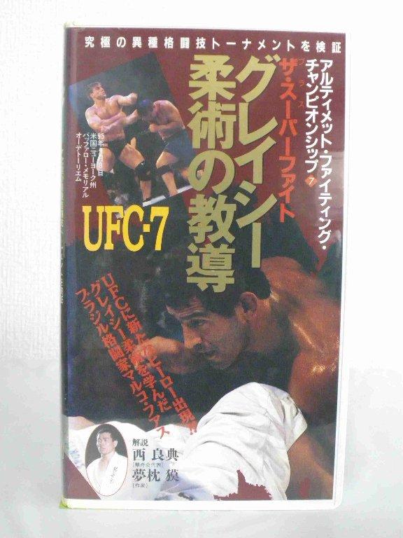 #1 36597【中古】【VHSビデオ】UFC-7 グレイシ-の柔術への教導