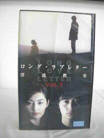 #1 36635【中古】【VHSビデオ】ロング・ラブレター~漂流教室~ Vol.5