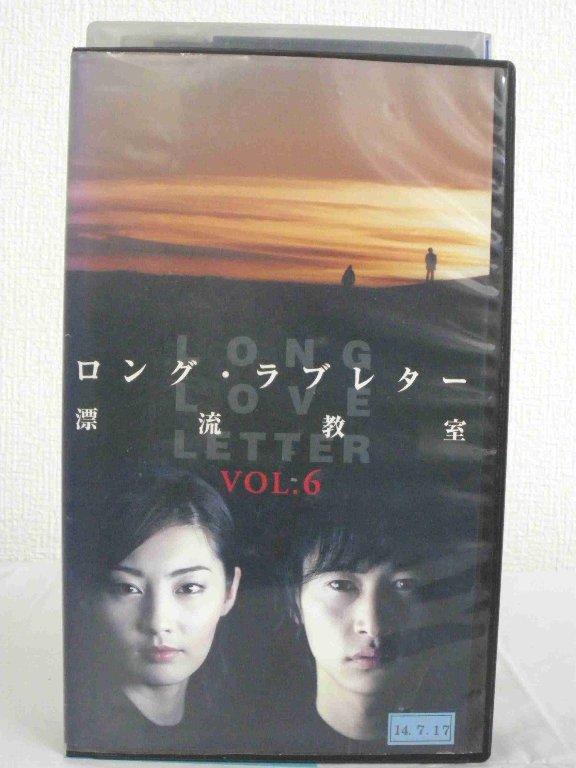 #1 36656【中古】【VHS ビデオ】ロング・ラブレター~漂流教室~ Vol.6