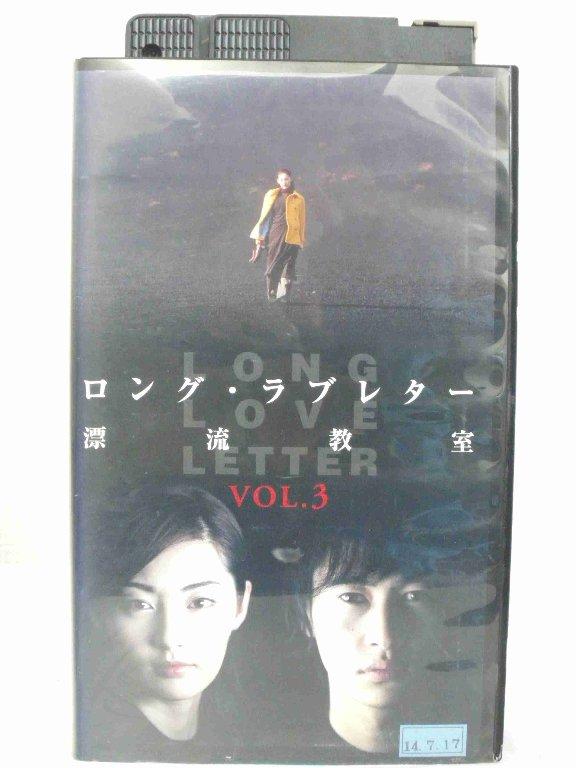 #1 36659【中古】【VHS ビデオ】ロング・ラブレター~漂流教室~ Vol.3