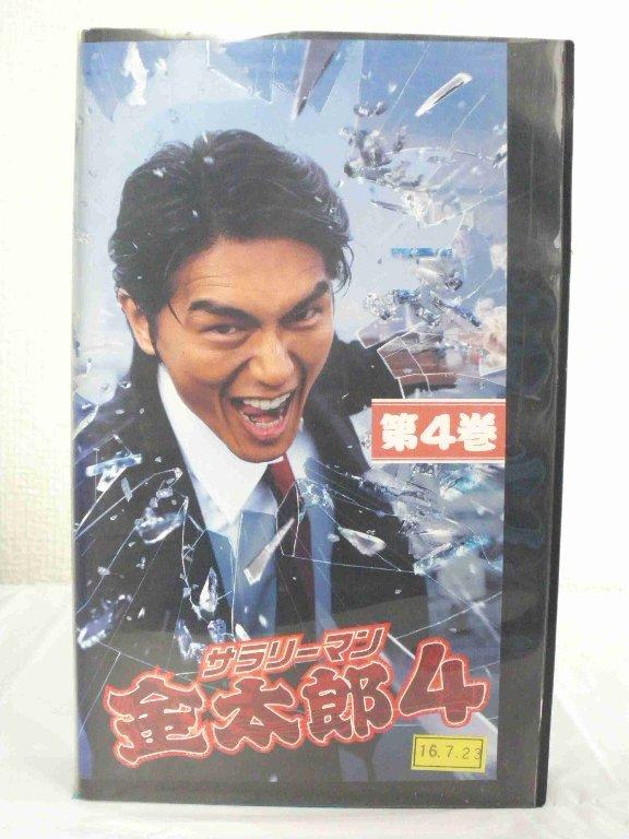 #1 36663【中古】【VHS ビデオ】サラリーマン金太郎 4 Vol.4