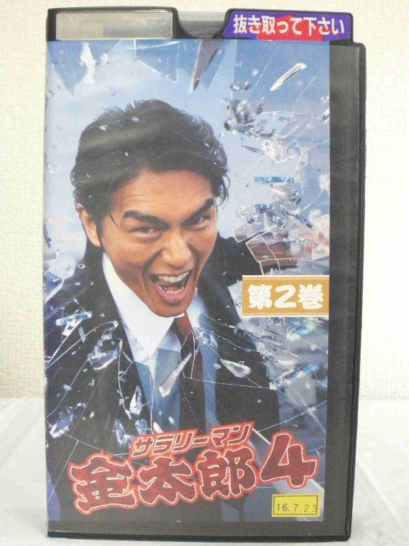 #1 36664【中古】【VHS ビデオ】サラリーマン金太郎 4 Vol.2