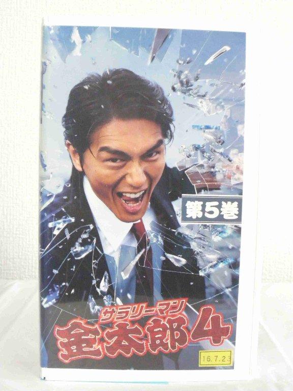 #1 36681【中古】【VHS ビデオ】サラリーマン金太郎 4 Vol.5