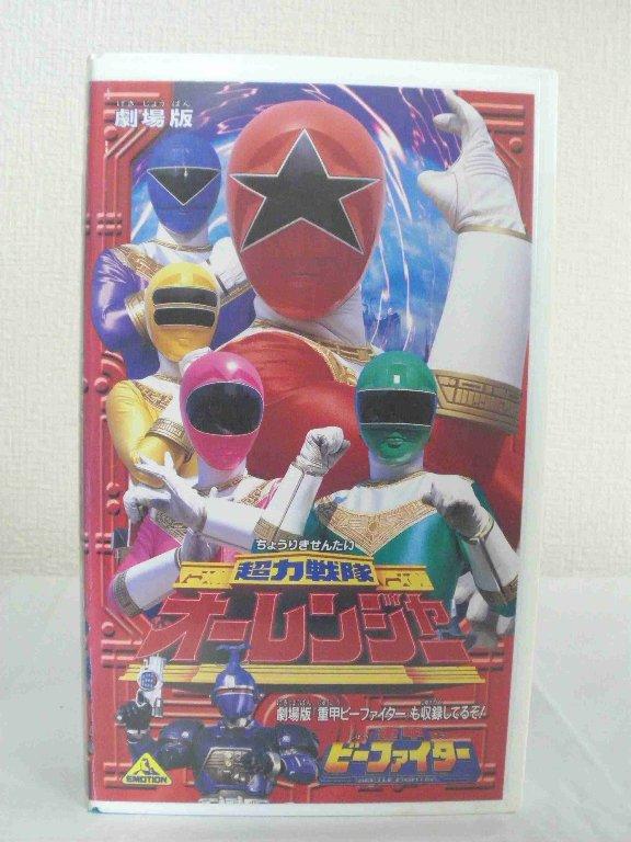 #1 36704【中古】【VHS ビデオ】超力戦隊オーレンジャー+重甲ビーファイター