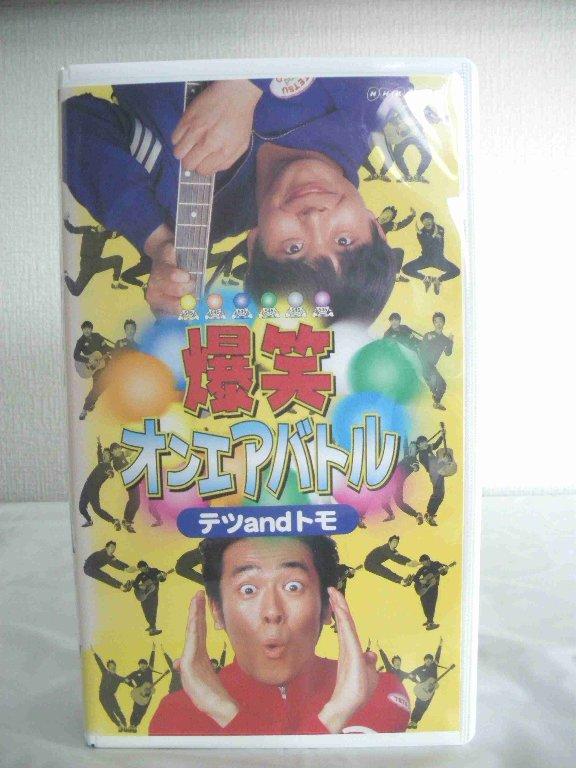 #1 36853【中古】【VHS ビデオ】爆笑オンエアバトル テツandトモ