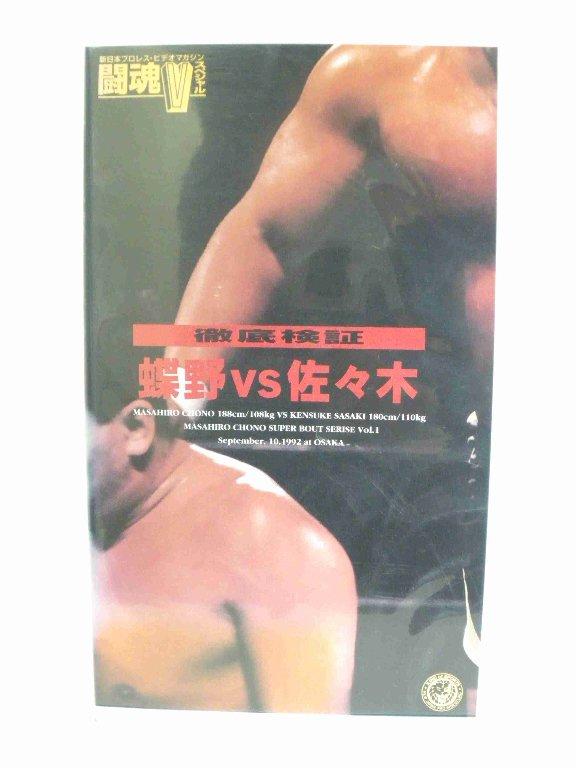 #1 36925 【中古】【VHSビデオ】蝶野VS佐々木 蝶野正洋スーパーバウトシリーズ Vol.1