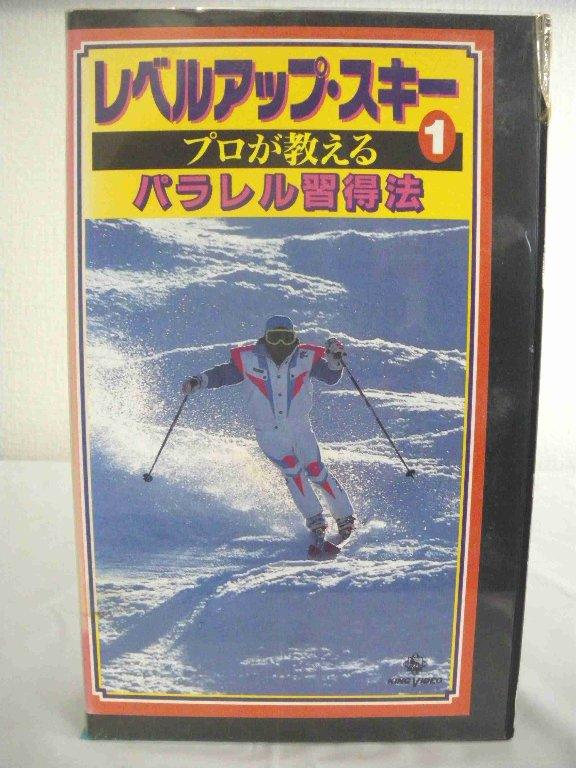 #1 36952【中古】【VHS ビデオ】レベルアップ・スキープロが教えるパラレル習得法