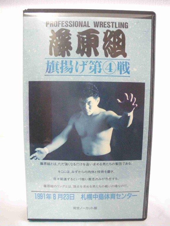 #1 36970 【中古】【VHSビデオ】藤原組旗揚げ第4戦