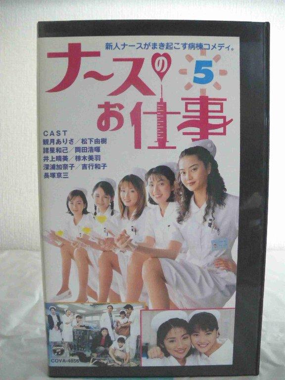 #1 37015 【中古】【VHSビデオ】ナースのお仕事(5)