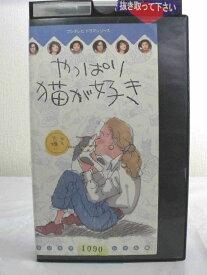 #1 37064【中古】【VHSビデオ】やっぱり猫が好き クリスマス
