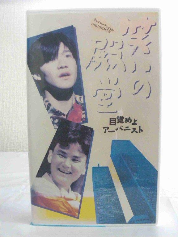 #1 37067【中古】【VHSビデオ】笑いの殿堂〜目覚めよアーバニスト
