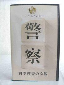 #1 37096【中古】【VHSビデオ】ドキュメント 警察 科学捜査の全貌