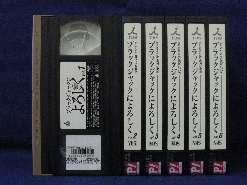 RS_089【中古】【VHS ビデオ】ブラックジャックによろしく 全6巻セット