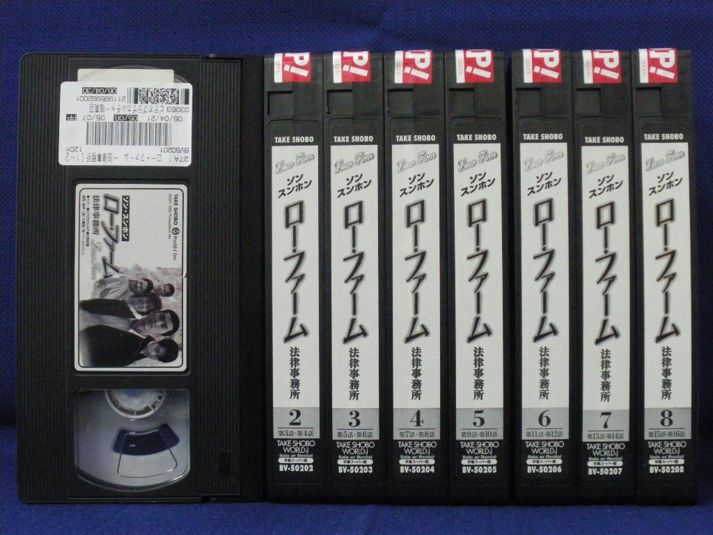 RS_095【中古】 【VHSビデオ】ロー・ファーム法律事務所 全8巻セット