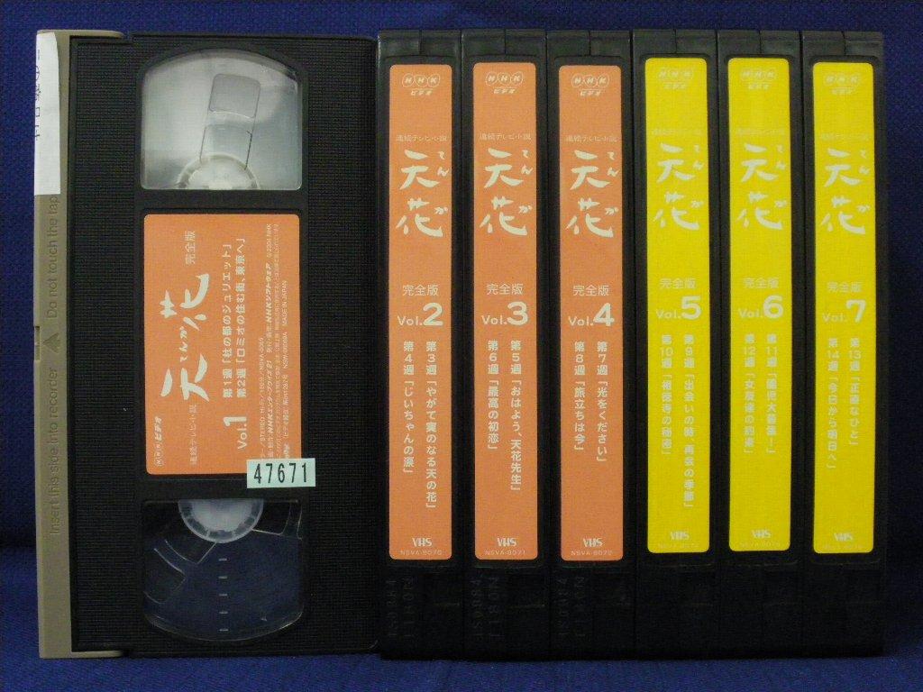 RS_097【中古】【VHS ビデオ】天花 完全版 全14巻セット