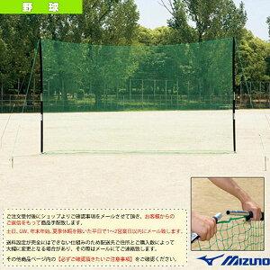 [送料お見積り]バックネット/300×700cm(1GJNA50100)『野球 設備・備品 ミズノ』