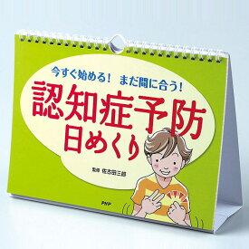 認知症予防日めくり(82190)『ライフスタイル 書籍・DVD PHP』