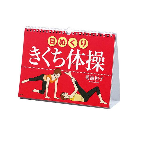 [日めくり]きくち体操(82472)『ライフスタイル 書籍・DVD PHP』
